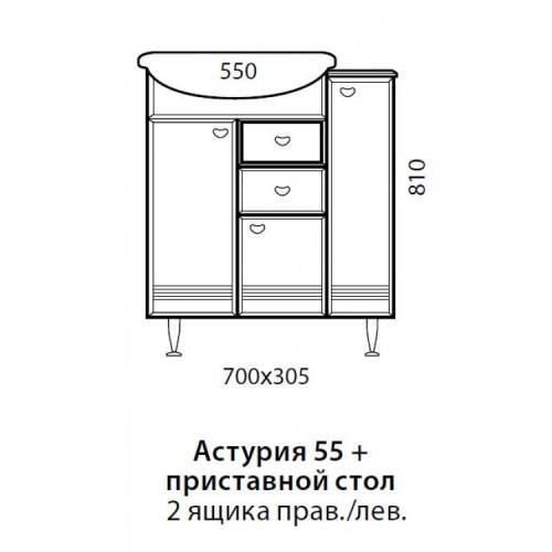Тумба-комплект Merkana Астурия 70, с двумя ящиками, с приставным столом, умывальник Антик 55, левый/ правый