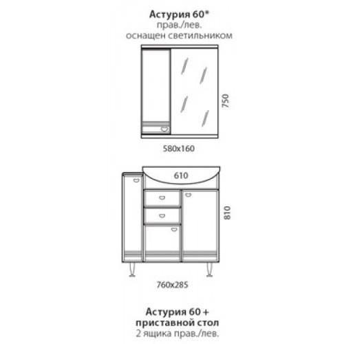 Тумба-комплект Merkana Астурия 75, с двумя ящиками, с приставным столом, умывальник Элеганс 60, левый/правый