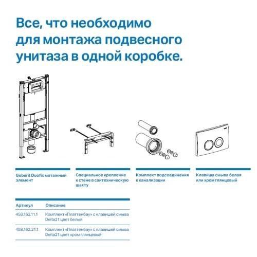 Комплект инсталляций для подвесного унитаза Geberit Plattenbau с белой клавишей Delta21 458.122.11.1