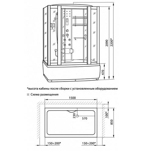 Кабина душевая LUXUS 530 с ПАРОМ 850х1500х2200 мм